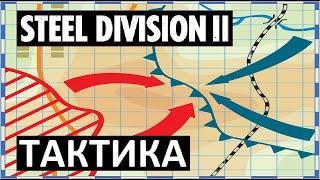 Steel Division Гайд №2 Обучение тактике