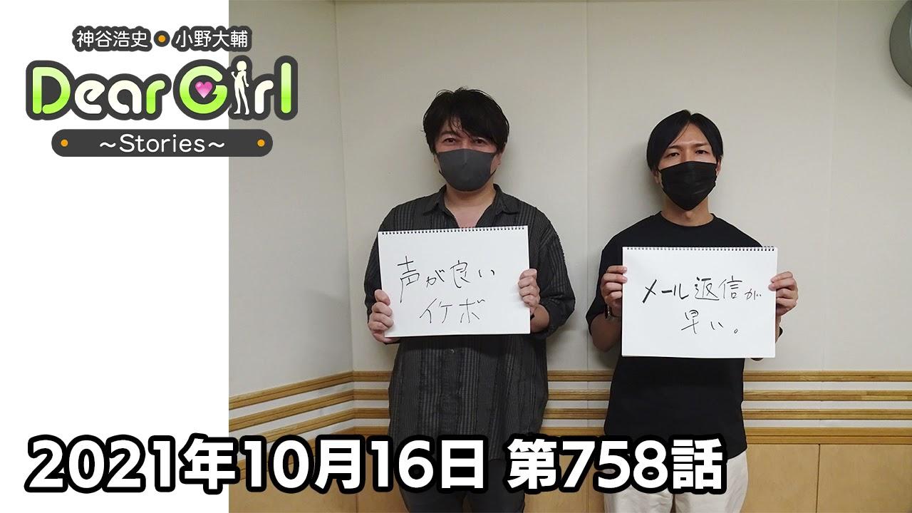 Download 【公式】神谷浩史・小野大輔のDear Girl〜Stories〜 第758話 (2021年10月16日放送分)
