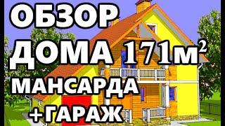 видео Будівництво будинку з мансардою та гаражем
