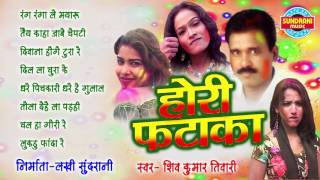 HORI FATAKA - Singer Pt. Shiv Kumar Tiwari - Chhattisgarhi Holi Faag Geet - Chhattisgarhi Holi Song