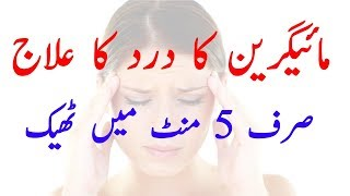 Migraine Pain Relief - Remove Pain Just 5 Mint Easy Natural Remedy - Brain Pain and Half Brain Pain