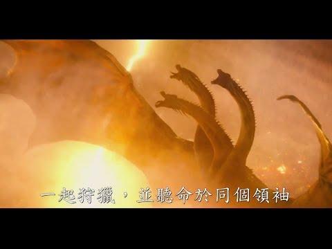 哥吉拉 II 怪獸之王   HD中文終極電影預告 (Godzilla: King Of The Monsters)