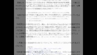 """水卜麻美アナ 関ジャニ・横山との""""禁断愛""""でヒルナンデス降板も 「熱愛..."""