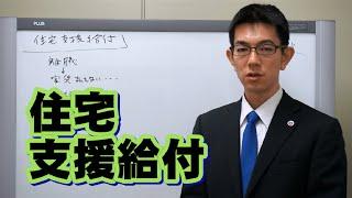 失職で家賃が払えないときの住宅支援給付/厚木弁護士ch・神奈川県