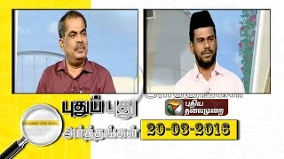 Pudhu Pudhu Arthangal 20th March 2016 – Puthiya Thalamurai TV