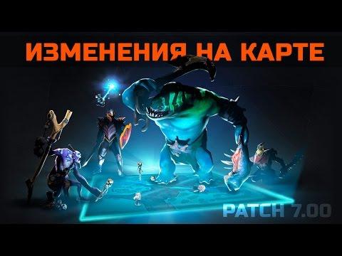 видео: patch 7.00 - ИЗМЕНЕНИЯ НА КАРТЕ dota 2