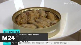 как выбрать вкусные шпроты - Москва 24