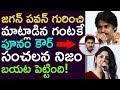 Poonam Revealed Shocking Secrets After Jagan Comments On Pavan !! || Taja30