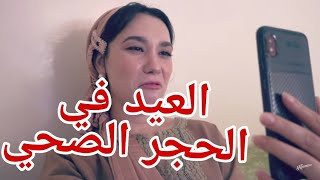 Baixar Celebarting EID in Quarantine /  كيف قضيت  اول يوم عيد الفطر بدون امي في الحجر الصحي