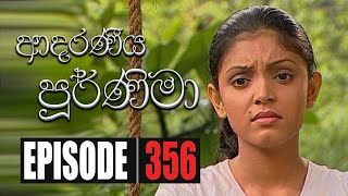 Adaraniya Poornima |  Episode 356 05th November 2020 Thumbnail