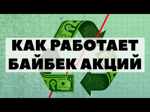 📈Как работает байбек акций и кому идут деньги? Buyback акций компаниями - 2020
