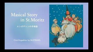 スイス・エンガディンの冬物語「Magical Story in St.Moritz」