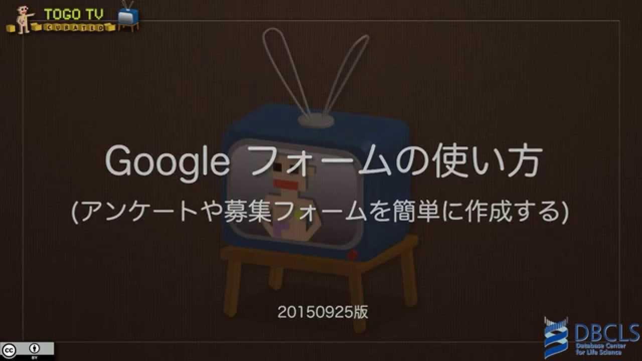 Google フォーム 使い方
