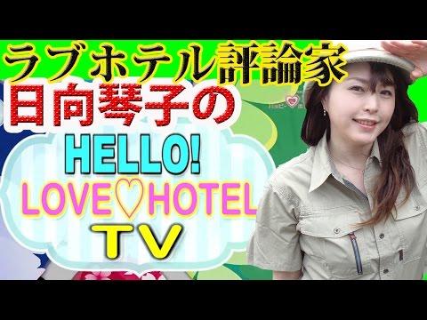 HELLO! LOVE HOTEL TV ③(茨城県 HOTEL ZONE)