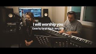 I will worship you [완전하신 나의주] 예배합니다 Cover by Sarah Kim & Jerry Kim