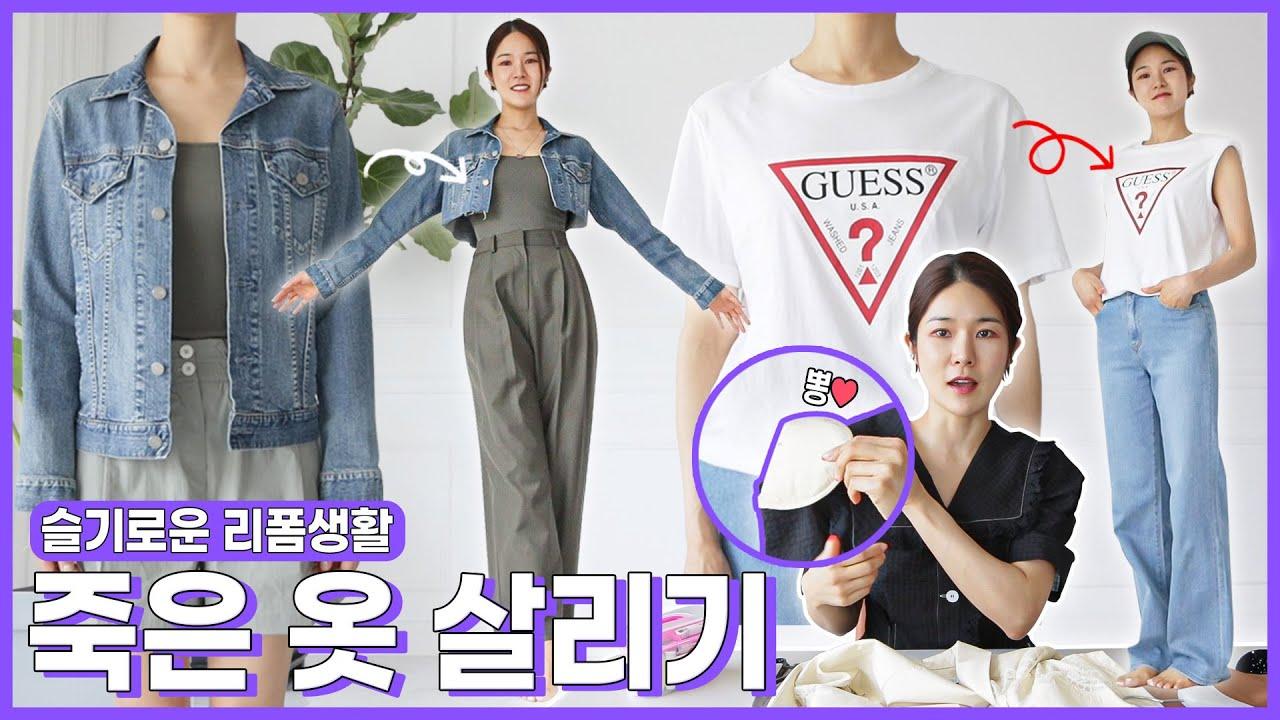 😘옷장속 안입는옷 살리는 초간단 리폼방법✂ 티셔츠, 셔츠, 청자켓, 가죽