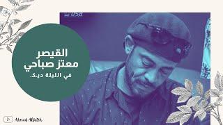معتز صباحي - في الليلة ديك - أغاني سودانية 2020
