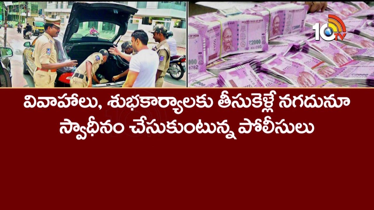 ప-ల-స-ల-తన-ఖ-ల-స-జన-police-officers-checks-vehicles-telangana-elections-hyderabad-10tv