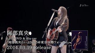【リリース情報】 2014年03月19日Release 阿部真央 LIVE DVD & Blu-ray ...