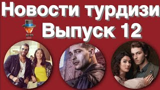 Новости турдизи  Выпуск 12