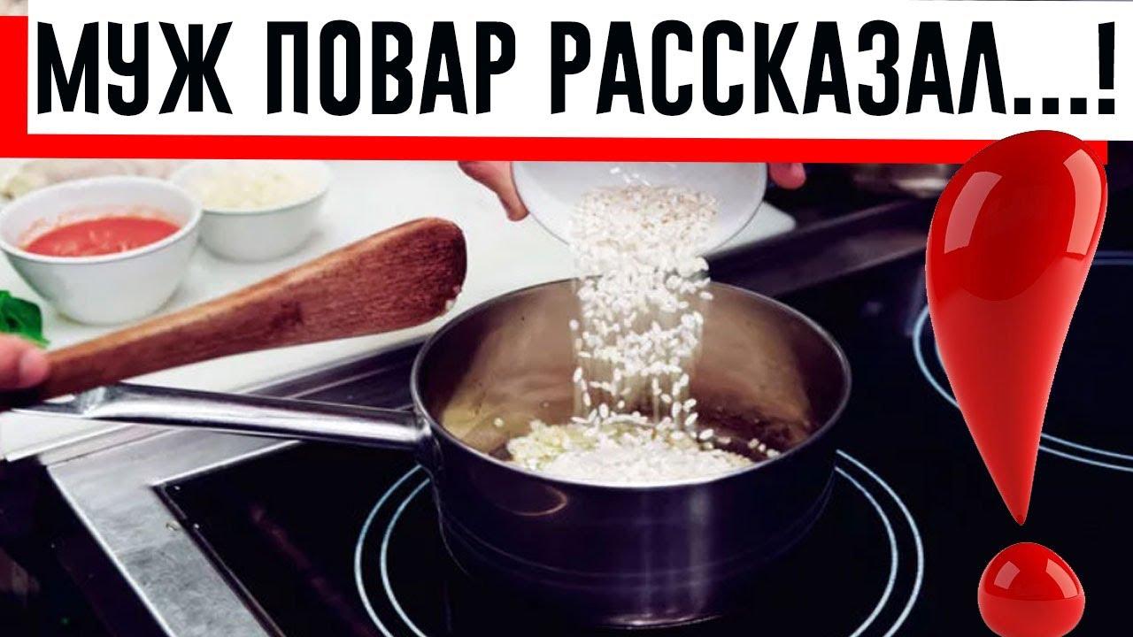 Муж-повар показывал, как варить рис (все время готовила кашу неправильно)!