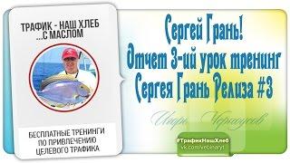 Сергей Грань! Отчет 3-ий урок тренинг Сергея Грань Релиза #3