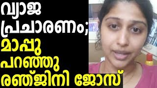 Singer Renjini Jose  apologize to Kerala Flood Camp Controversy