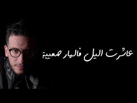 Djalil Palermo Bye Bye Salam باي باي سلام (Official Video Lyrics)