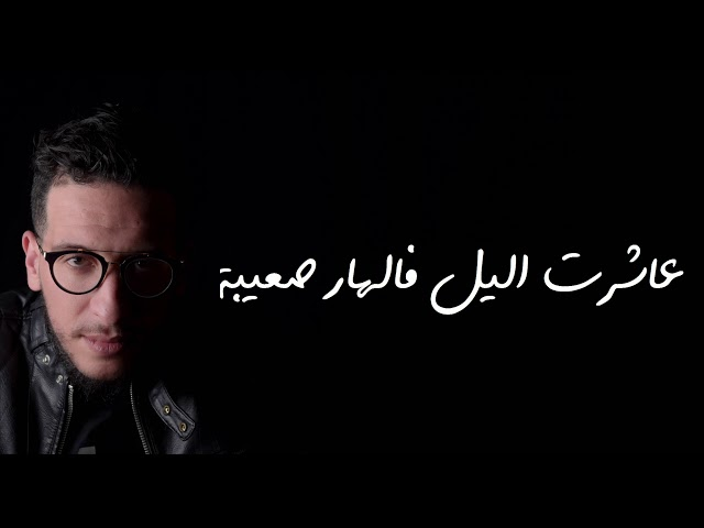 Djalil Palermo Bye Bye Salam باي باي سلام (Official Video Lyrics)