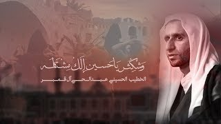 نعي حزين | وشكثر يا حسين إلك مشتاقة - الخطيب الحسيني عبدالحي آل قمبر
