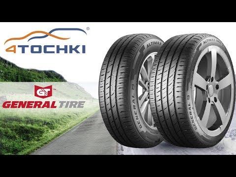 Летние шины General Tire Altimax One и One S - можно везде