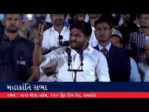 Hardik Patel Ni Rajkot Ma kranti Sabha | GMDC Part 2 Kevay aane to | Jordar