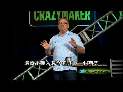 Keeping the Crazymakers From Making You Crazy! with Rick Warren (Chinese subtitled)