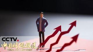 《中国财经报道》 20190816 10:00| CCTV财经