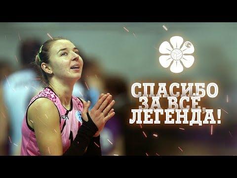 Спасибо за все, Каби! | Thank You, Kabi! Farewell Ekaterina Ulanova