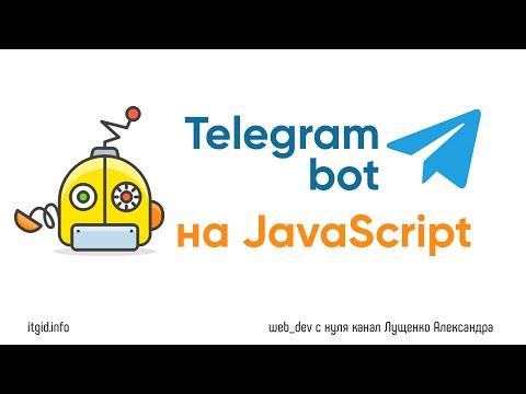 Бот телеграмм на JavaScript