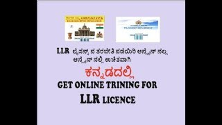 LLR  ಲೈಸನ್ಸ್ ತರಬೇತಿ ಪಡೆಯಿರಿ ಆನ್ಲೈನ್ನಲ್ಲಿ ಉಚಿತವಾಗಿ ಕನ್ನಡದಲ್ಲಿ get online training for LLR licence