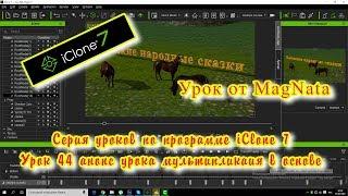 Урок от MagNata iClone 7 Мультипликация постанока сцены анонс урока