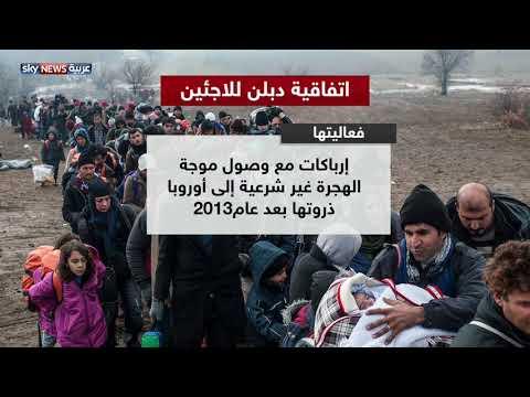 اتفاقية دبلن للاجئين.. ما قصتها؟  - نشر قبل 8 ساعة