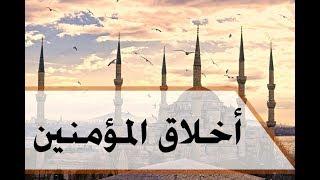 خطبة صفات وأخلاق المؤمنين | د. محمد العريفي