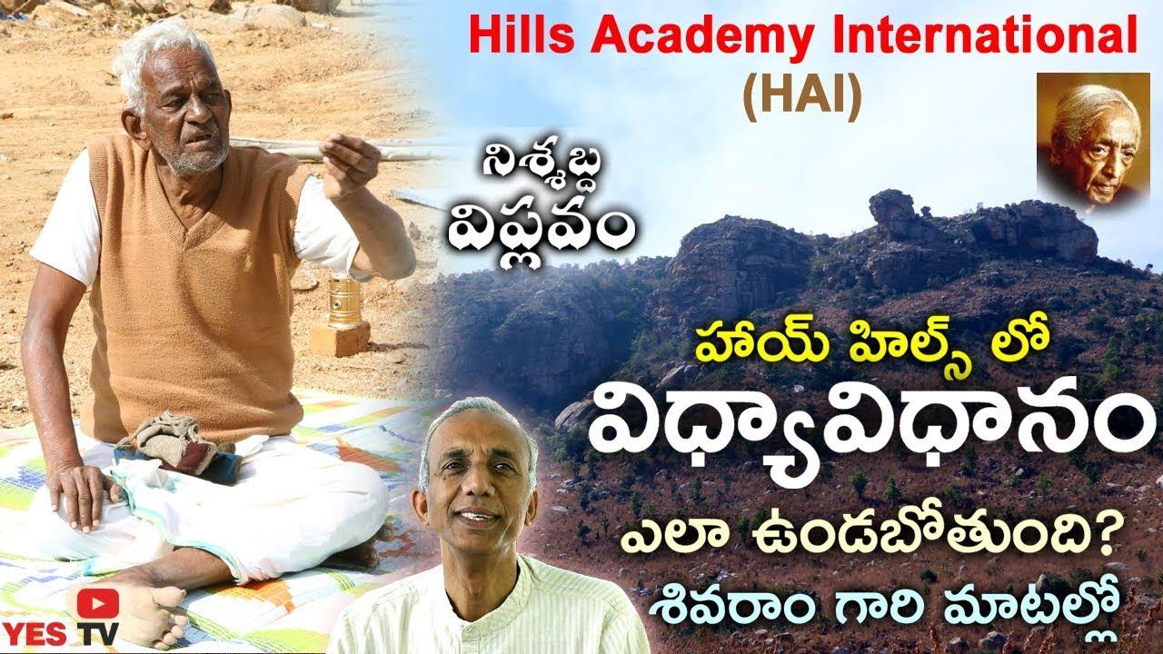 "Download ""హాయ్ హిల్స్"" లో విధ్యావిధానం ఎలా ఉండబోతుంది ? శివరాం గారి మాటల్లో  HAI Hills, Sivaram, Prasad"