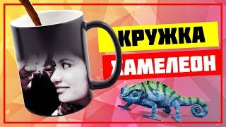 видео Печать на кружках хамелеон в Москве