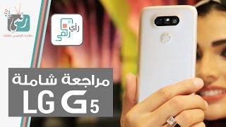 ال جي جي LG G5 | مراجعة شاملة | افضل من جالكسي اس7 ؟