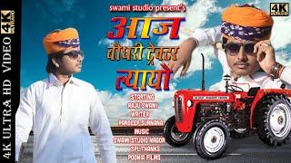 चौधरी ट्रैक्टर लायो || Raju swami || Chaudhary song || Super hit song|| Choudhary tractor layo || RN