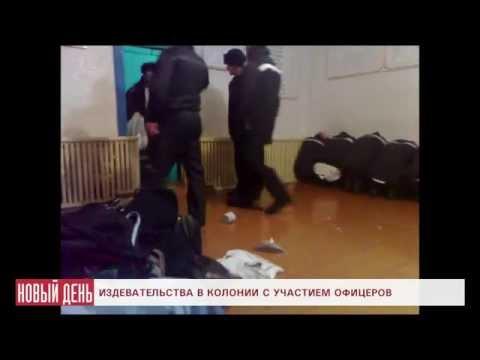 18+Издевательства в колонии с участием офицеров