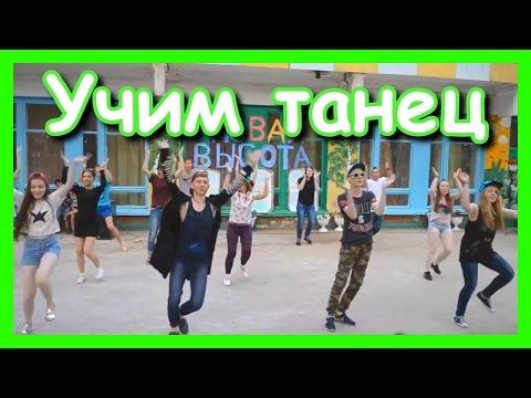 Танец под песню патимейкер видеоурок