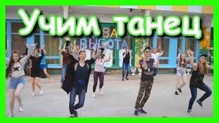 Download Учим танец под песню Пика - Патимейкер Mp3 and Videos