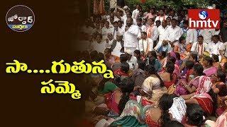 సా....గుతున్న సమ్మె || Jordar News | hmtv Telugu News