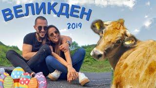 Великден 2019 - Дронове, Крави и Шанел
