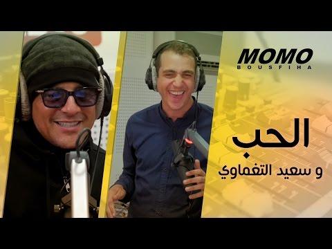Momo avec Said Taghmaoui - الحب و سعيد التغماوي